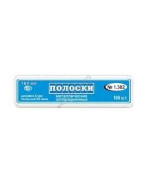 Полоски металлические сепарационные (уп.100 шт.)