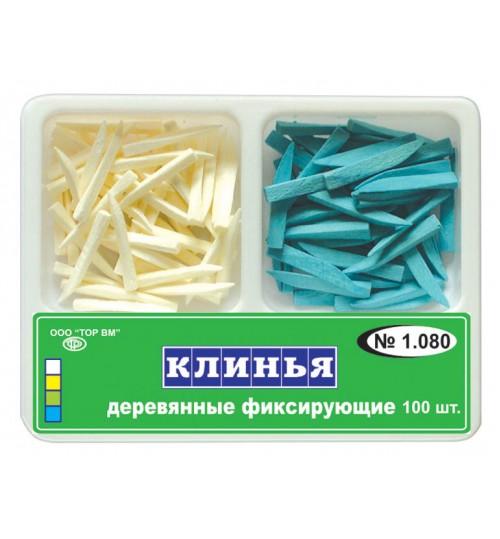 Клинья 1.080 фиксир-ие дерев.2тип.бел+гол. (100шт)