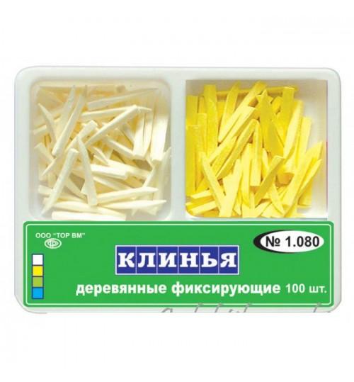 Клинья 1.080м фиксир-ие дерев.2тип.бел+желтые. (10