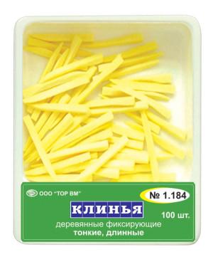 Клинья 1.184 фикс деревян (желтые) 100шт