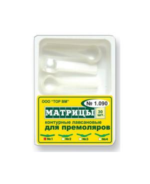 Матрицы 1.090(3) конт. лавсан. д/премол. ф.3, 30шт