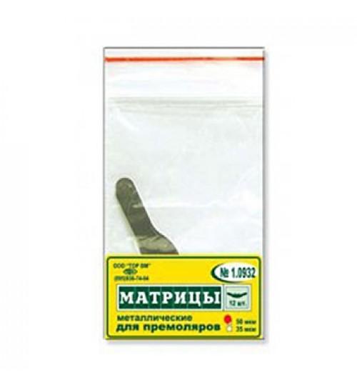 Матрицы 1.0932 мет.для премоляров форма2 50мкм(12ш