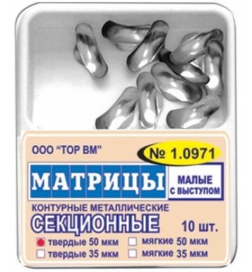Матрицы 1.0971 конт.секц. мет.мал.с выст.тв.50мкм(