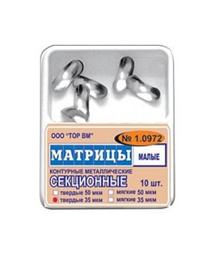 Матрицы 1.0972 конт.секц. мет.мал.тв.50мкм(шт) ТОР