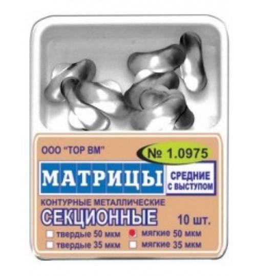 Матрицы 1.0975 конт.секц. мет.сред.с выст.тв.50мкм