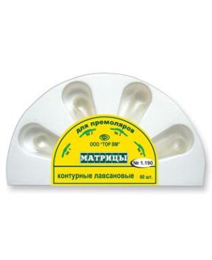 Матрицы 1.190 конт.лавсановые для премоляров 4-фор