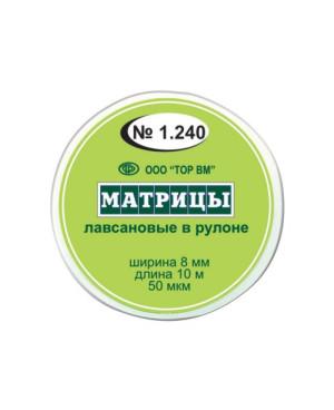 Матрицы 1.240 лавсановые в рулоне 8мм.(10м) ТОР ВМ
