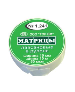 Матрицы 1.241 лавсановые в рулоне 10мм.(10м)ТОР ВМ