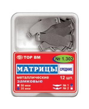 Матрицы 1.302 замковые мет.средние (12шт) ТОР ВМ