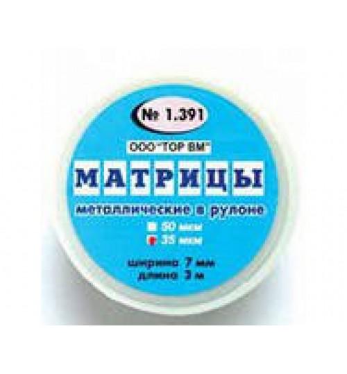 Матрицы 1.391 мет.в рулоне шир 7мм.тол.50мкм(3м) Т