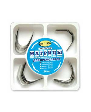 Матрицы 1.500 мет.конт.для премоляров 4-формы.50мк