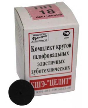 2.4.4.5Круги ПП 18 (50 штук) черные,для обработки