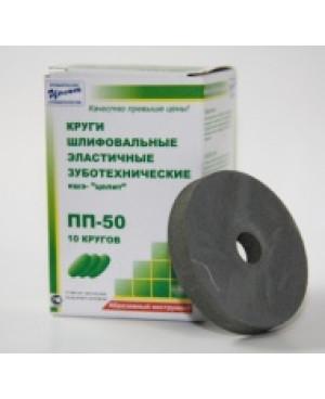 2.4.4.9Круги ПП 50 (10 штук) зеленые, для полиров