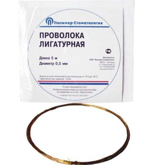 Проволока 0,5 мм лигатурная ПОЛИМЕР СТОМАТОЛОГИЯ