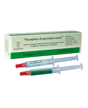 ПолирПаст - D Предварительная (2шпр х 3мл) НДС10%