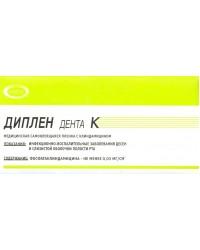 Диплен Дента К (с клиндамицином)
