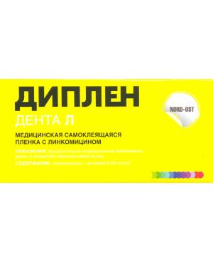 Диплен Дента Л (с линкомицином)