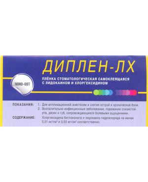 Диплен Дента ЛХ (с лидокаином и хлоргексидином)