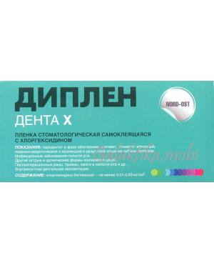 Диплен Дента Х (с хлоргексидином)
