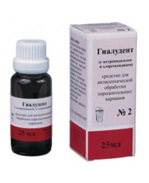 Гиалудент-жидкость №2 (25мл)