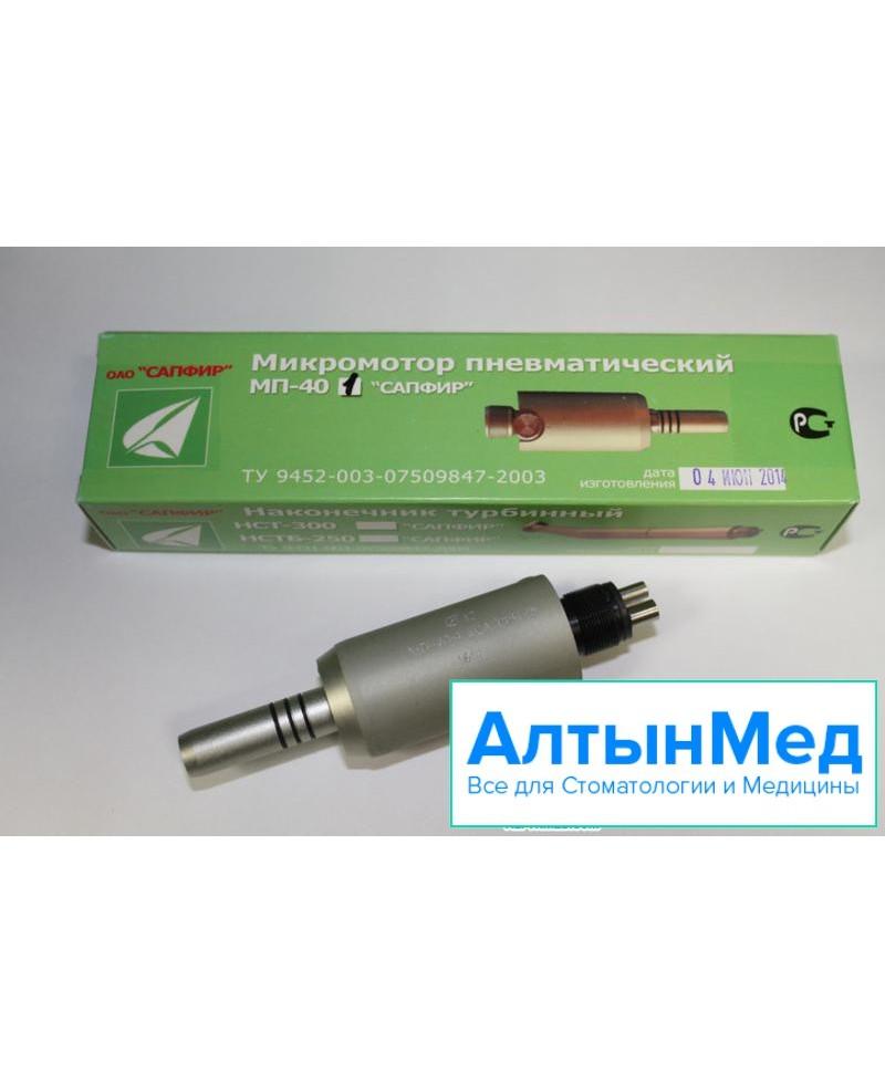 МП-40 Микромотор стоматологический, 40 тыс.об/мин, с соединением М4