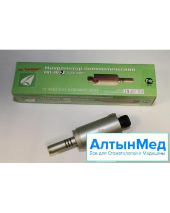МП-40 Микромотор стоматологический, 40 тыс.об/мин, с соединением В2