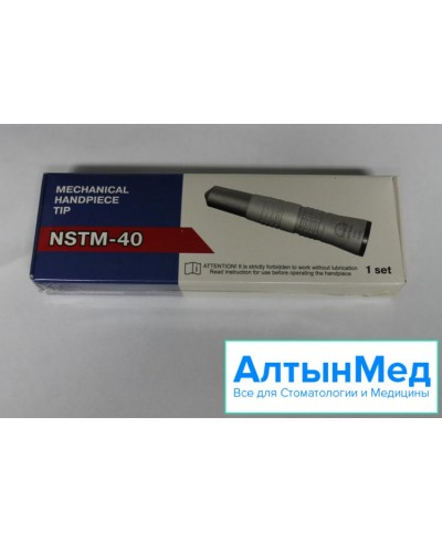 Наконечник для микромоторов  НЗТМ-40 зуботехнический