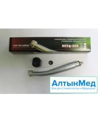 Наконечник стоматологический турбинный фрикционный НСТф-300-02 (аналог НТС-300-05), со спреем