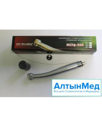 Наконечник стоматологический турбинный фрикционный НСТф-300-03 увеличенной мощности (увеличенная головка наконечника),  со спреем