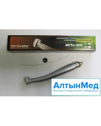 Наконечник стоматологический турбинный кнопочный НСТк-300-01 со спреем,