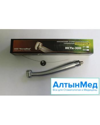 Наконечник стоматологический турбинный кнопочный НСТк-300-02, (увеличенная мощность, уменьшенный уровень звука, балансированная роторная группа), со спреем