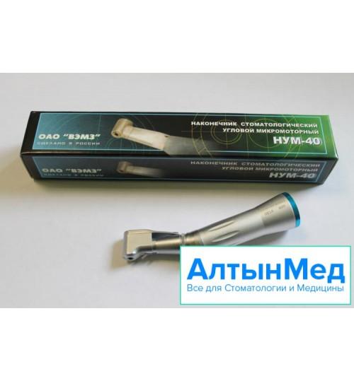 Угловой наконечник  микромоторный НУМ-40